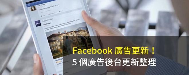 Facebook 廣告,Instagram 廣告,網路行銷