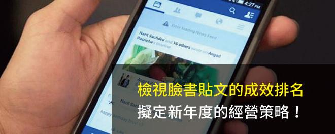臉書專頁,經營策略,臉書貼文