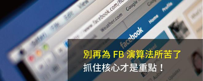 FB 演算法,Facebook 演算法