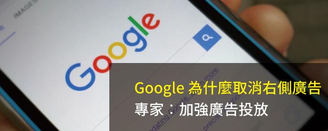 Google,右側廣告,搜尋結果