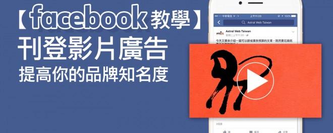 Facebook 廣告,Instagram 影片廣告,影片廣告
