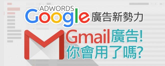 Gmail 廣告,Google Adwords,廣告