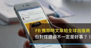 Facebook,Instant Articles,媒體