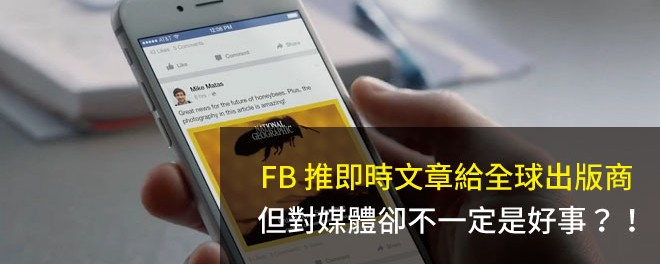 Facebook,Instant Articles,媒體