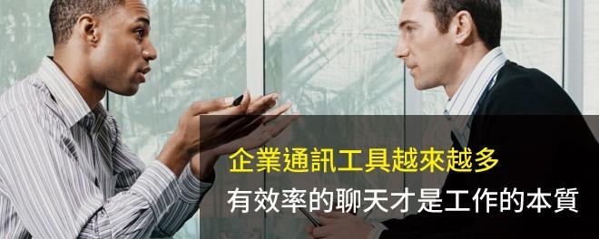 JANDI,企業通訊,溝通