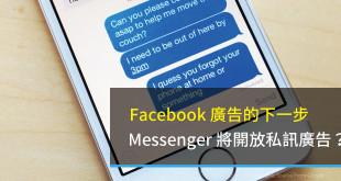 Facebook,Messenger,廣告