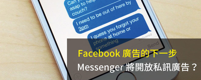 Facebook,Messenger,廣告