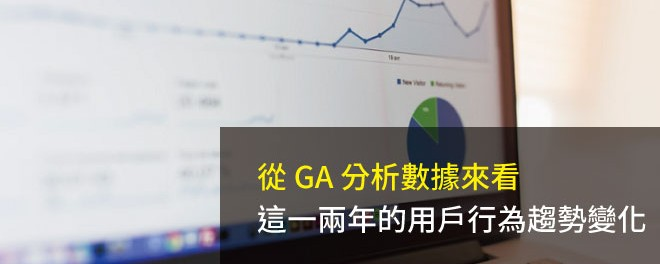 SEO,Google Analytics,趨勢