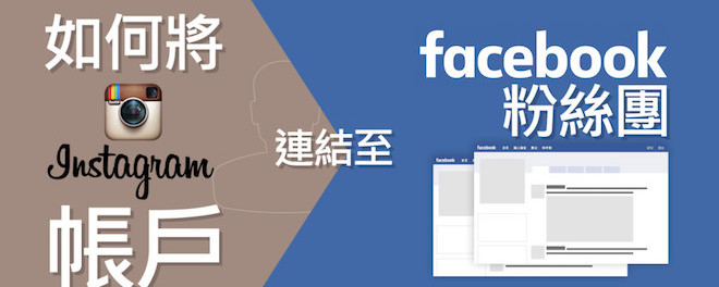 Instagram,Facebook 粉絲團,廣告