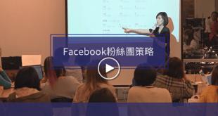 Facebook粉絲團策略
