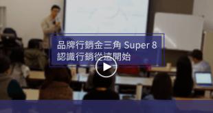 品牌行銷金三角Super8-1