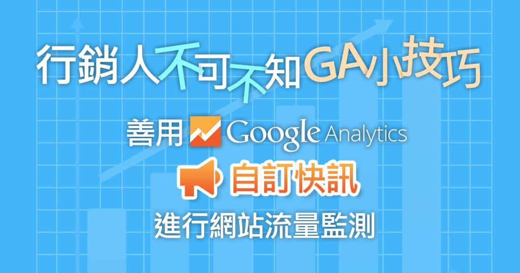 GA,Google analytics,自訂快訊