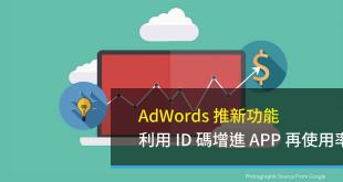 Adwords,App,廣告聯播網