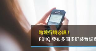 跨境行銷,多屏裝置,Facebook