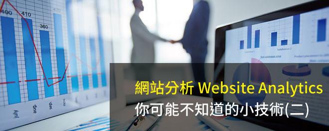 Website Analytics,網站分析,分析工具