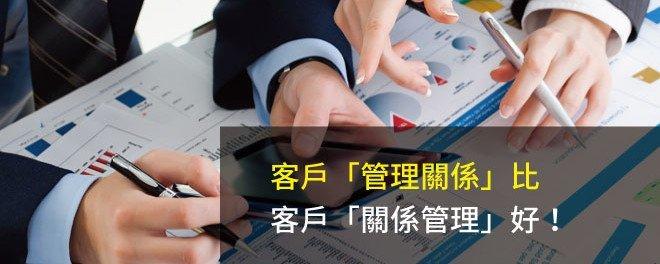 客戶關係管理,CRM