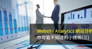 Website Analytics,網站分析,Google Analytics