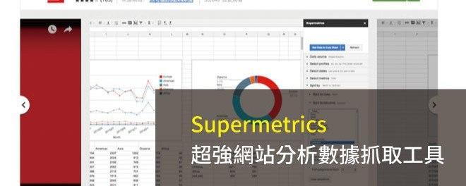 Supermetrics,網站分析,數據工具