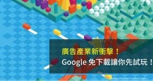 Google,廣告,APP