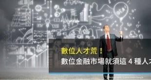 數位人才,數位金融,Fintech