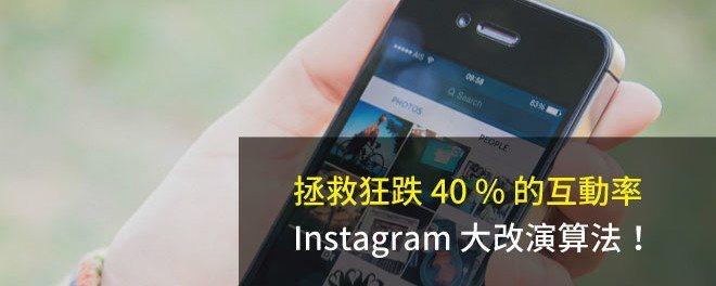 instagram,演算法,互動率