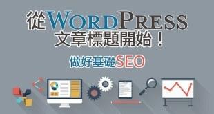 SEO,Wordpress,標題