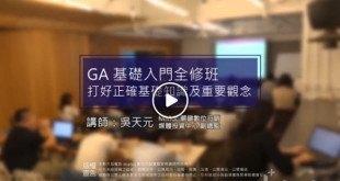 GA,Google Analytics,吳天元,分析工具,網站分析