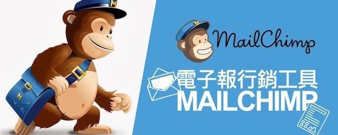 電子報,行銷,Mailchimp
