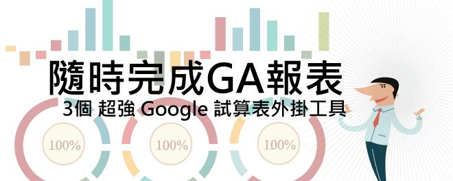 Google 試算表, 網站分析工具, GA工具