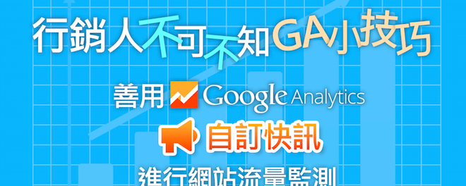 GA,Google analytics,自訂快訊