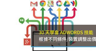 Adwords,關鍵字廣告,出價調整