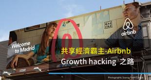 共享經濟,Airbnb,Growth Hacking