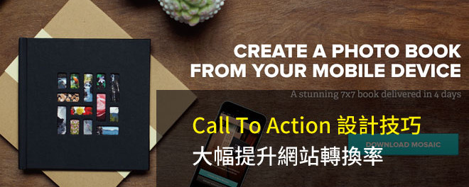 Call to Action,CTA按鈕,轉換率