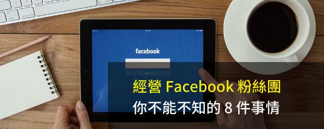 Facebook,粉絲團經營,Facebook行銷