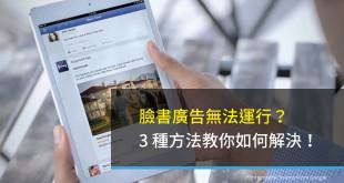 Facebook 廣告,廣告,網路行銷