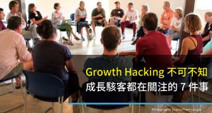 Growth Hacking,Growth Hacker,成長駭客