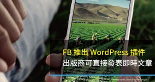 Facebook,instant article,wordpress