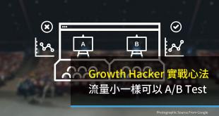 Growth Hackers,流量成長駭客, A/B Test