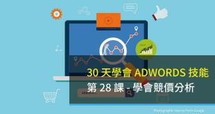 Adwords,競價分析,關鍵字
