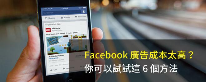 Facebook 廣告, FB 廣告,廣告成本