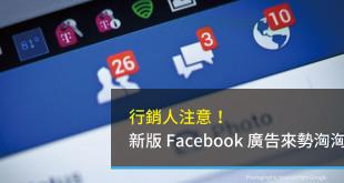 Facebook,廣告,行銷