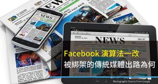 Facebook,演算法,傳統媒體