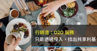 行銷,O2O,共享經濟