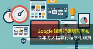 Google,程序化購買,數位廣告