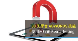 Adwords,關鍵字廣告,再行銷