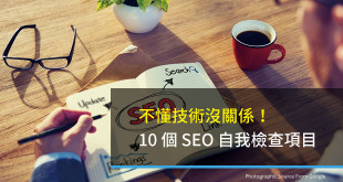 SEO,搜尋引擎,數位行銷