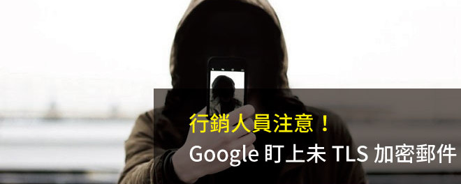 Google,TLS,電子郵件