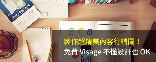 內容行銷,設計,Visage