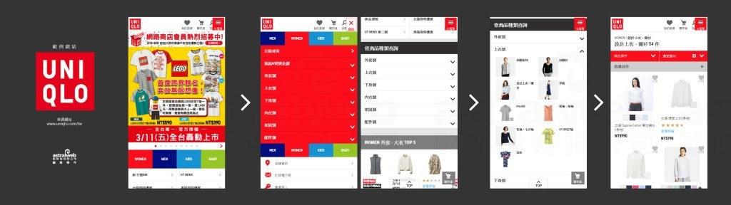 網站設計,購物網站,手機網頁