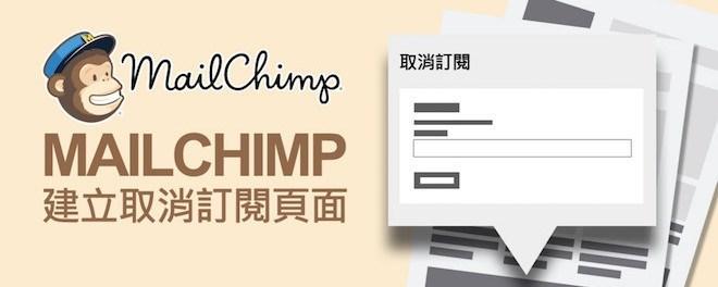 Mailchimp,電子報,訂閱
